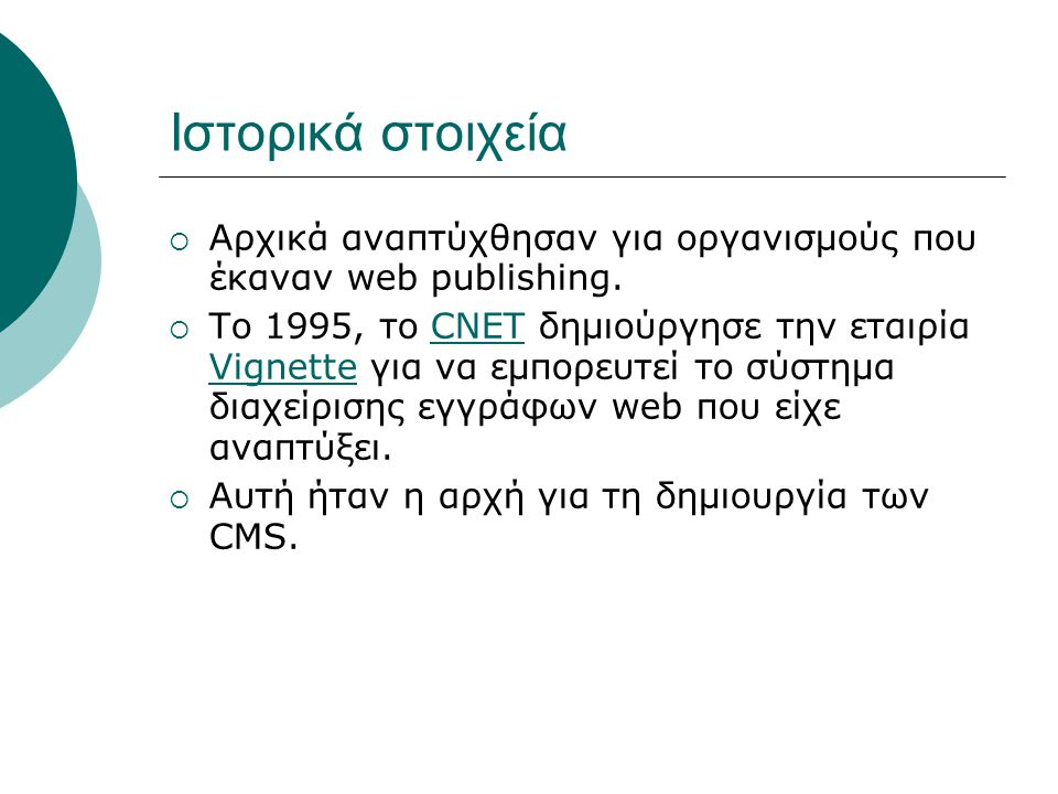 Ιδιότητες  Διαχείριση δικτυακού περιεχόμενου, όπως κείμενα, εικόνες, πίνακες.