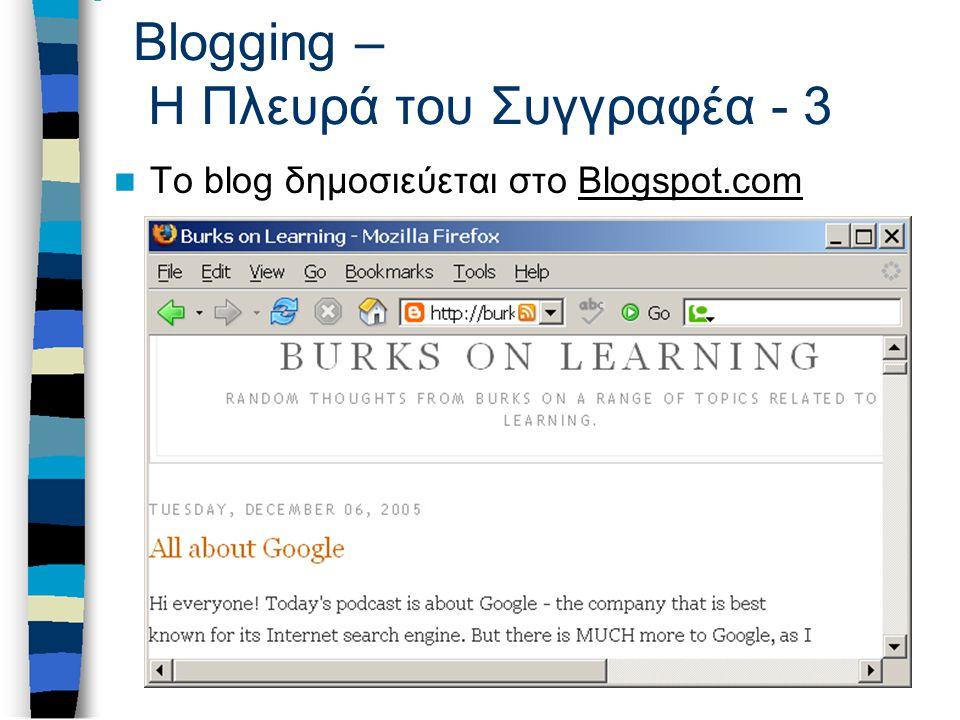 Blogging – Η Πλευρά του Συγγραφέα - 3 Το blog δημοσιεύεται στο Blogspot.comBlogspot.com