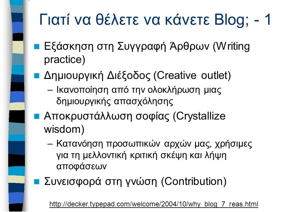 Γιατί να θέλετε να κάνετε Blog; - 1 Εξάσκηση στη Συγγραφή Άρθρων (Writing practice) Δημιουργική Διέξοδος (Creative outlet) –Ικανοποίηση από την ολοκλή