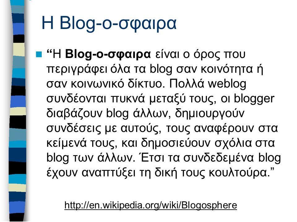 """Η Blog-ο-σφαιρα """"Η Blog-ο-σφαιρα είναι ο όρος που περιγράφει όλα τα blog σαν κοινότητα ή σαν κοινωνικό δίκτυο. Πολλά weblog συνδέονται πυκνά μεταξύ το"""