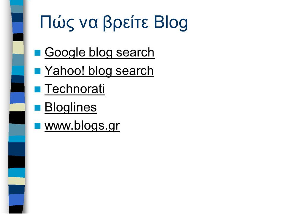 Πώς να βρείτε Blog Google blog search Yahoo! blog search Technorati Bloglines www.blogs.gr