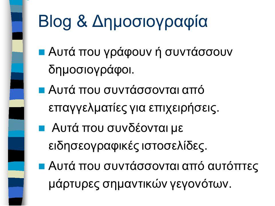 Blog & Δημοσιογραφία Αυτά που γράφουν ή συντάσσουν δημοσιογράφοι. Αυτά που συντάσσονται από επαγγελματίες για επιχειρήσεις. Αυτά που συνδέονται με ειδ
