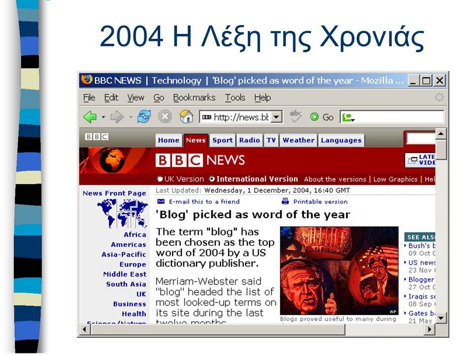 2004 H Λέξη της Χρονιάς