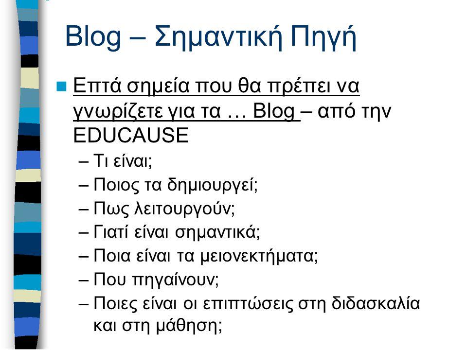 Blog – Σημαντική Πηγή Επτά σημεία που θα πρέπει να γνωρίζετε για τα … Blog – από την EDUCAUSE Επτά σημεία που θα πρέπει να γνωρίζετε για τα … Blog –Τι