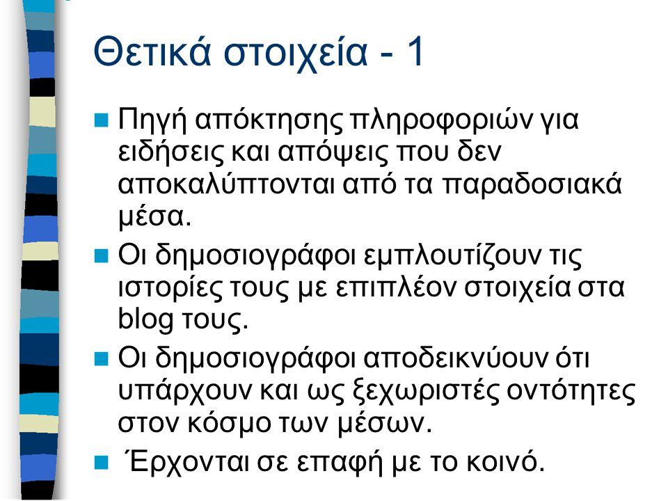 Θετικά στοιχεία - 1 Πηγή απόκτησης πληροφοριών για ειδήσεις και απόψεις που δεν αποκαλύπτονται από τα παραδοσιακά μέσα. Οι δημοσιογράφοι εμπλουτίζουν