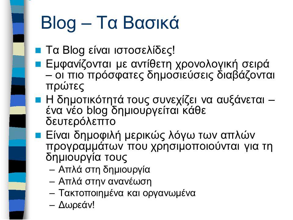 Blog – Τα Βασικά Τα Blog είναι ιστοσελίδες! Εμφανίζονται με αντίθετη χρονολογική σειρά – οι πιο πρόσφατες δημοσιεύσεις διαβάζονται πρώτες Η δημοτικότη