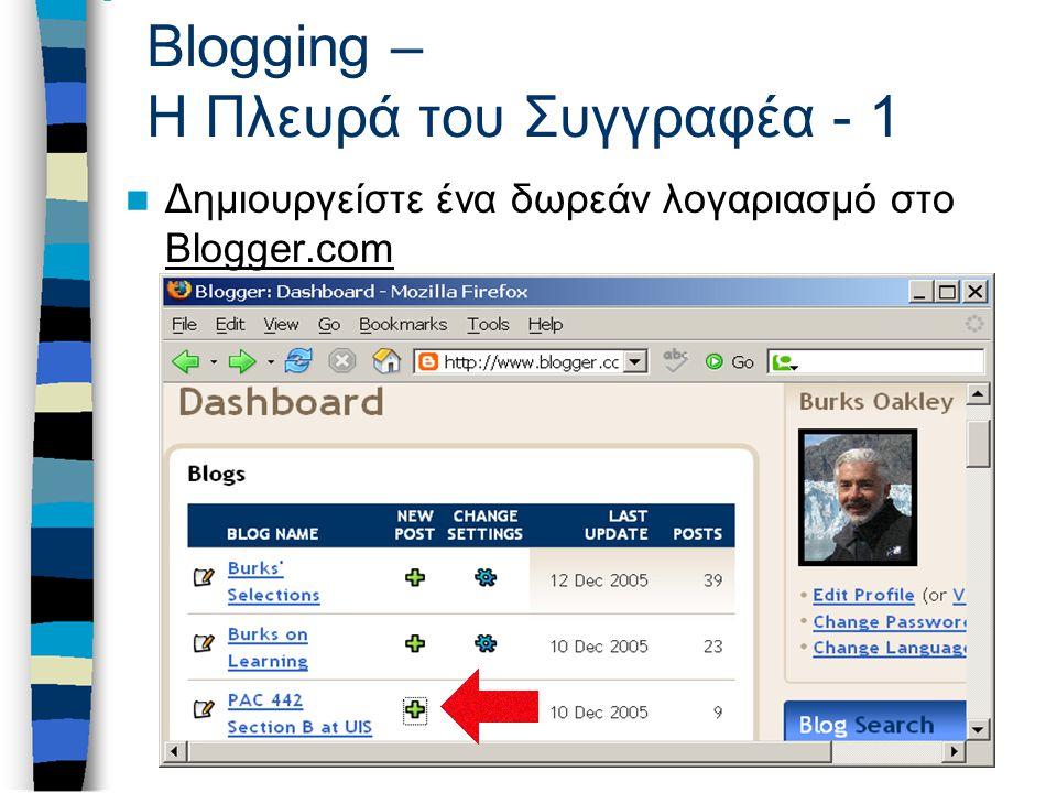Blogging – Η Πλευρά του Συγγραφέα - 2 Εισάγεται τη δημοσίευσή σας σε μια διαδικτυακή φόρμα