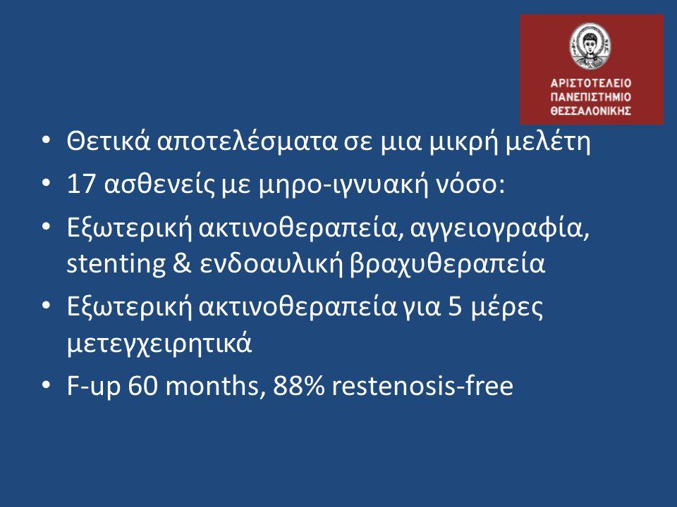 Θετικά αποτελέσματα σε μια μικρή μελέτη 17 ασθενείς με μηρο-ιγνυακή νόσο: Εξωτερική ακτινοθεραπεία, αγγειογραφία, stenting & ενδοαυλική βραχυθεραπεία