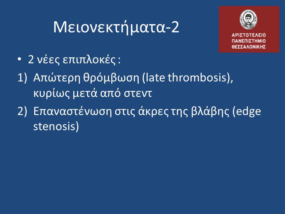 Μειονεκτήματα-2 2 νέες επιπλοκές : 1)Απώτερη θρόμβωση (late thrombosis), κυρίως μετά από στεντ 2)Επαναστένωση στις άκρες της βλάβης (edge stenosis)