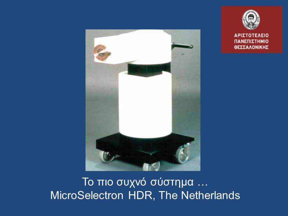 Το πιο συχνό σύστημα … MicroSelectron HDR, The Netherlands
