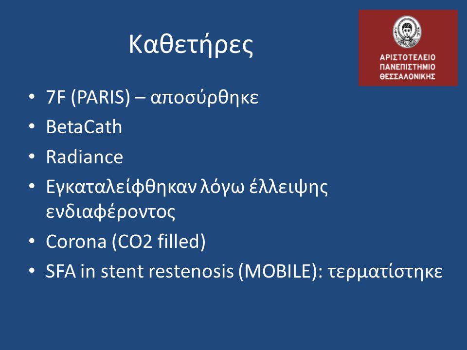 Καθετήρες 7F (PARIS) – αποσύρθηκε BetaCath Radiance Εγκαταλείφθηκαν λόγω έλλειψης ενδιαφέροντος Corona (CO2 filled) SFA in stent restenosis (MOBILE):