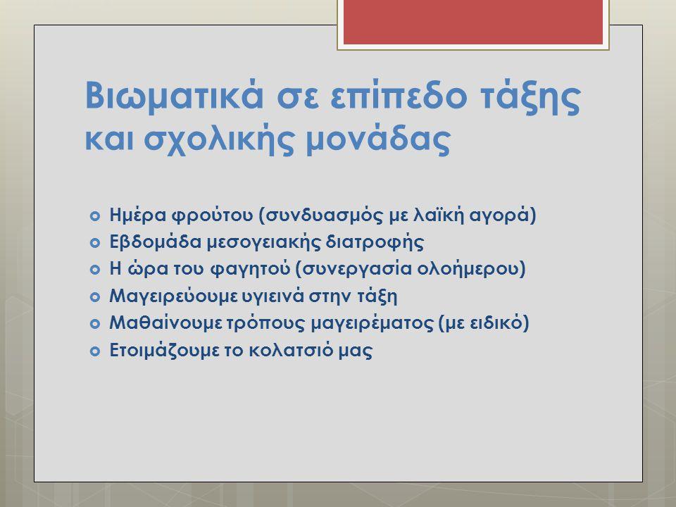 Βιωματικά σε επίπεδο τάξης και σχολικής μονάδας  Ημέρα φρούτου (συνδυασμός με λαϊκή αγορά)  Εβδομάδα μεσογειακής διατροφής  Η ώρα του φαγητού (συνε