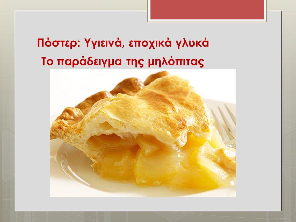 Πόστερ: Υγιεινά, εποχικά γλυκά Το παράδειγμα της μηλόπιτας