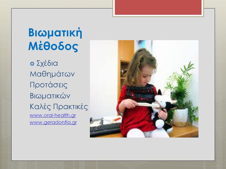 Βιωματική Μέθοδος  Σχέδια Μαθημάτων Προτάσεις Βιωματικών Καλές Πρακτικές www.oral-health.gr www.geradontia.gr