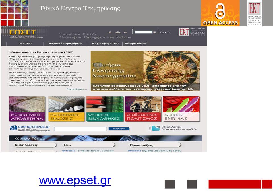 www.epset.gr
