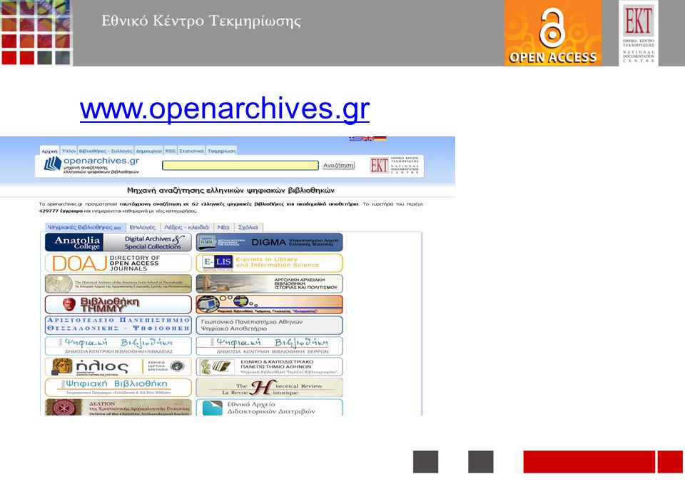 www.openarchives.gr www