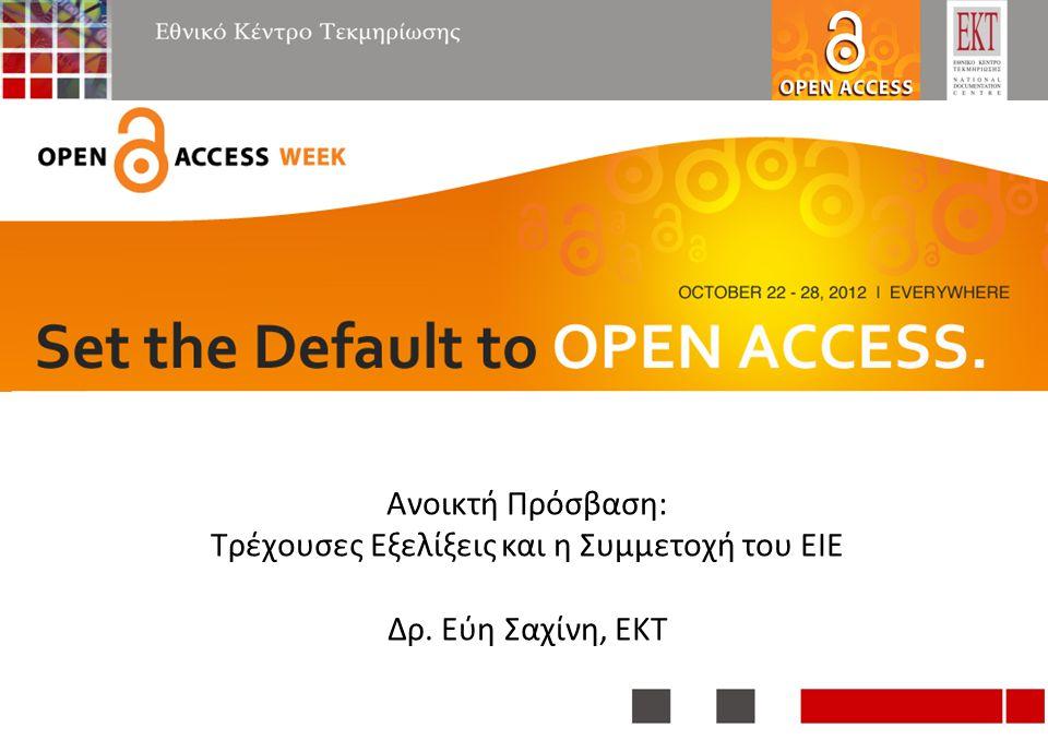 Ανοικτή Πρόσβαση: Τρέχουσες Εξελίξεις και η Συμμετοχή του ΕΙΕ Δρ. Εύη Σαχίνη, ΕΚΤ