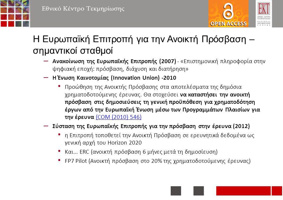 Η Ευρωπαϊκή Επιτροπή για την Ανοικτή Πρόσβαση – σημαντικοί σταθμοί – Ανακοίνωση της Ευρωπαϊκής Επιτροπής (2007) - «Επιστημονική πληροφορία στην ψηφιακή εποχή: πρόσβαση, διάχυση και διατήρηση» – Η Ένωση Καινοτομίας (Innovation Union) -2010 Προώθηση της Ανοικτής Πρόσβασης στα αποτελέσματα της δημόσια χρηματοδοτούμενης έρευνας.