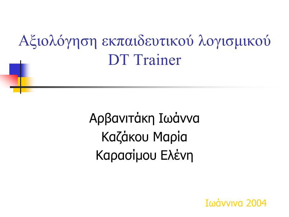 Αξιολόγηση εκπαιδευτικού λογισμικού DT Trainer Αρβανιτάκη Ιωάννα Καζάκου Μαρία Καρασίμου Ελένη Ιωάννινα 2004