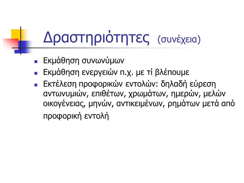 Δραστηριότητες (συνέχεια) Εκμάθηση συνωνύμων Εκμάθηση ενεργειών π.χ.