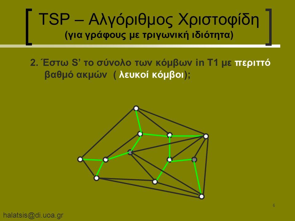 halatsis@di.uoa.gr 6 TSP – Αλγόριθμος Χριστοφίδη (για γράφους με τριγωνική ιδιότητα) 2.