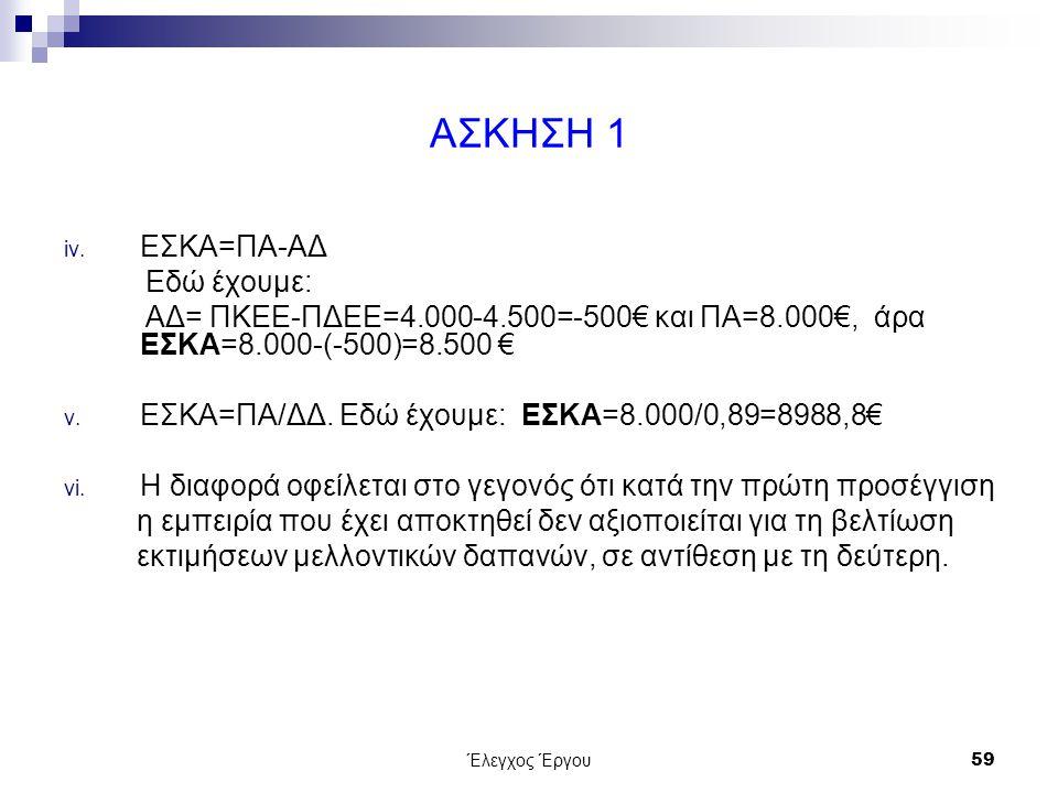 Έλεγχος Έργου59 ΑΣΚΗΣΗ 1 iv.