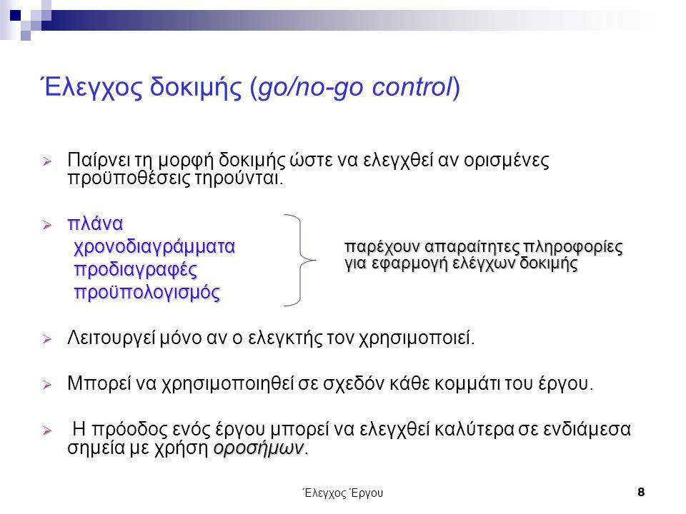 Έλεγχος Έργου8 Έλεγχος δοκιμής (go/no-go control) ΠΠαίρνει τη μορφή δοκιμής ώστε να ελεγχθεί αν ορισμένες προϋποθέσεις τηρούνται.