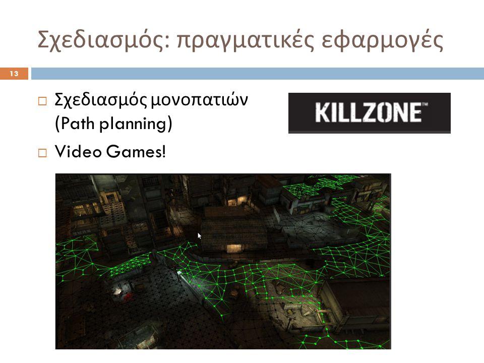 Σχεδιασμός : πραγματικές εφαρμογές 13  Σχεδιασμός μονοπατιών (Path planning)  Video Games!