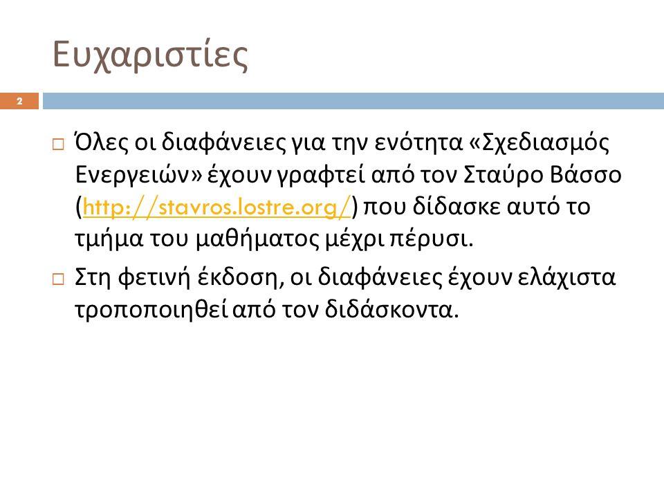 Ευχαριστίες 2  Όλες οι διαφάνειες για την ενότητα « Σχεδιασμός Ενεργειών » έχουν γραφτεί από τον Σταύρο Βάσσο (http://stavros.lostre.org/) που δίδασκε αυτό το τμήμα του μαθήματος μέχρι πέρυσι.http://stavros.lostre.org/  Στη φετινή έκδοση, οι διαφάνειες έχουν ελάχιστα τροποποιηθεί από τον διδάσκοντα.