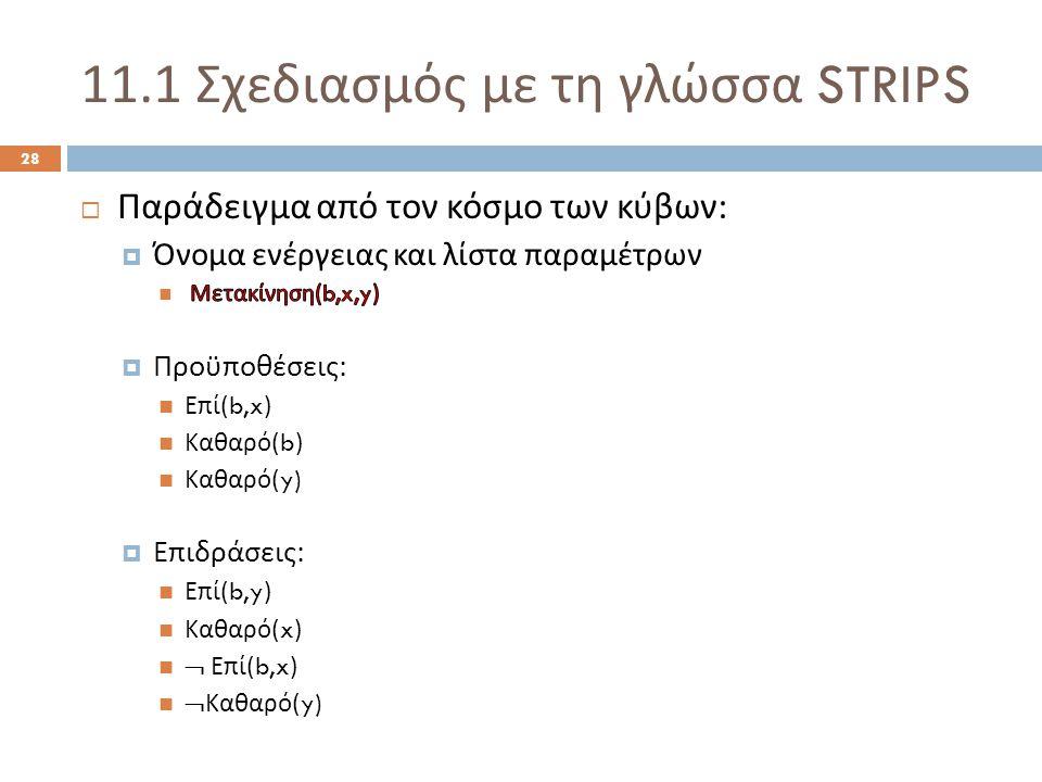 11.1 Σχεδιασμός με τη γλώσσα STRIPS 28