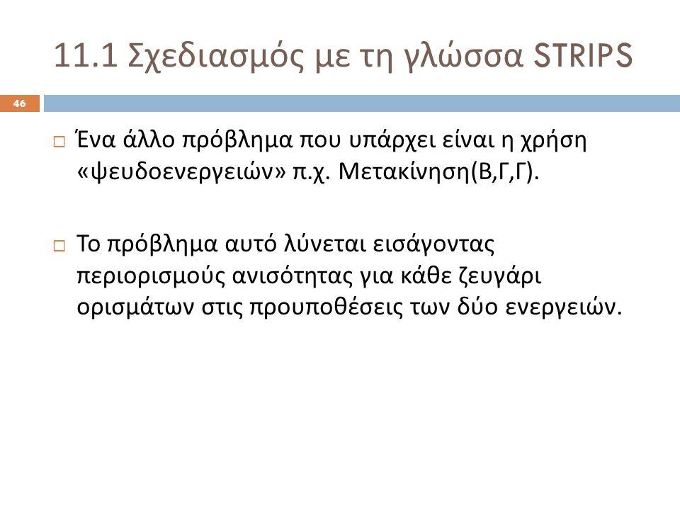 11.1 Σχεδιασμός με τη γλώσσα STRIPS 46  Ένα άλλο πρόβλημα που υπάρχει είναι η χρήση « ψευδοενεργειών » π.