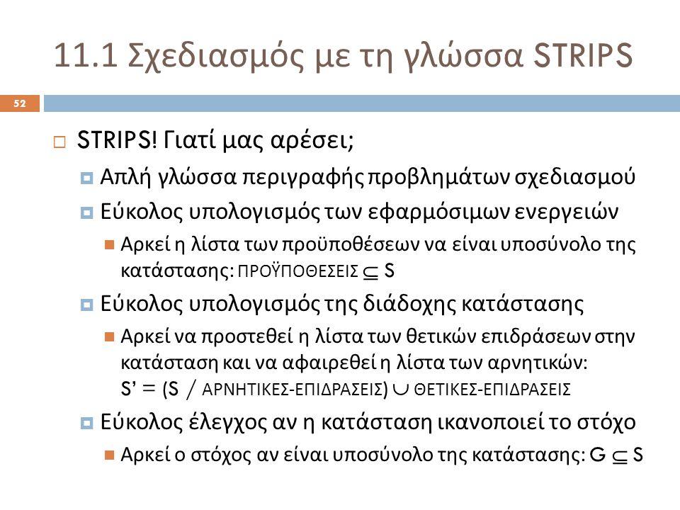 11.1 Σχεδιασμός με τη γλώσσα STRIPS 52  STRIPS.