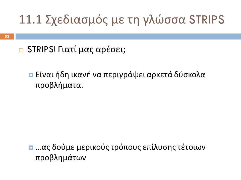 11.1 Σχεδιασμός με τη γλώσσα STRIPS 53  STRIPS.