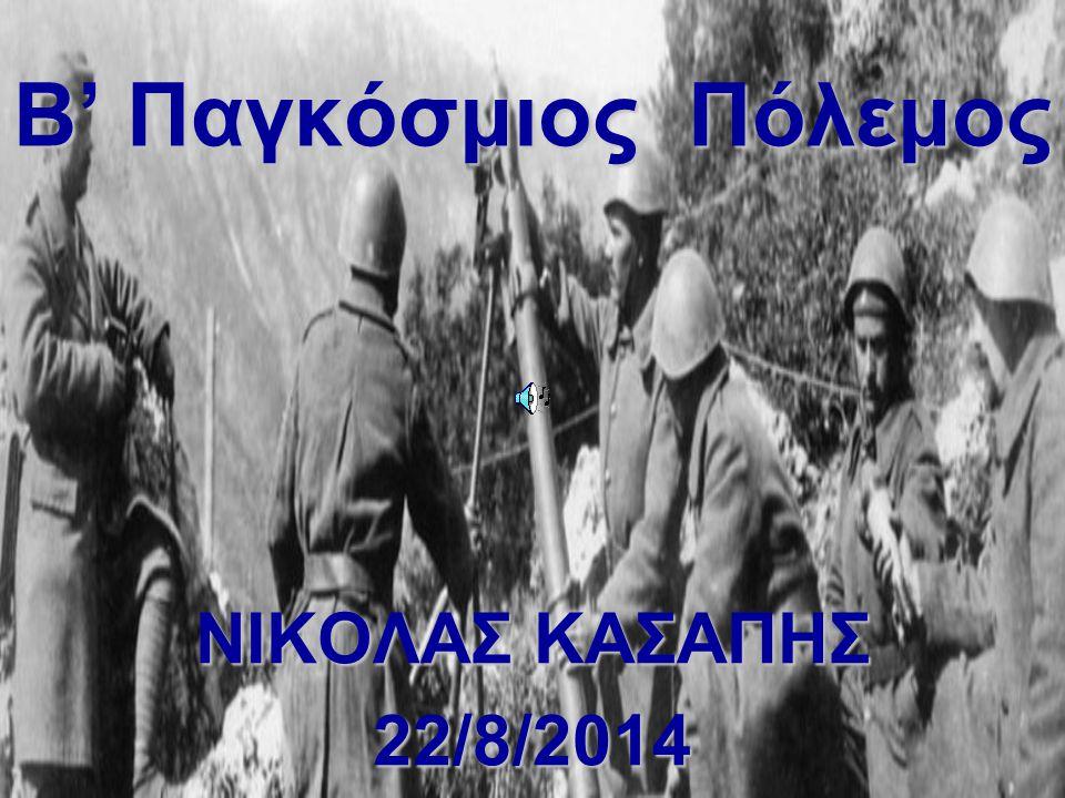 Βίντεο για το ΟΧΙ του 1940 1.Η συμβολή της Ελληνίδας στον πόλεμο του 1940Η συμβολή της Ελληνίδας στον πόλεμο του 1940 2.ΕΛΛΗΝΕΣ ΘΥΜΗΘΕΙΤΕ ΠΟΙΟΙ ΕΙΣΑΣΤΕΕΛΛΗΝΕΣ ΘΥΜΗΘΕΙΤΕ ΠΟΙΟΙ ΕΙΣΑΣΤΕ 3.28 Ὀ κτωβρίου 1940 - Greece at War 28 Ὀ κτωβρίου 1940 - Greece at War28 Ὀ κτωβρίου 1940 - Greece at War 4.1940 - ΟΧΙ - 1.