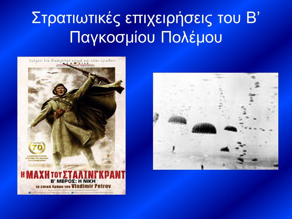 ΤΡΑΓΟΥΔΙΑ ΔΕΝ ΠΡΟΣΚΥΝΩ Η Ελλάδα Ποτέ Δεν Πεθαίνει Απεραθίτικο Τραγούδι Πολέμου του 40