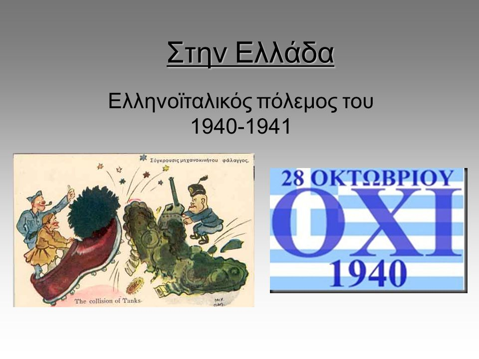 Στην Ελλάδα Ελληνοϊταλικός πόλεμος του 1940-1941