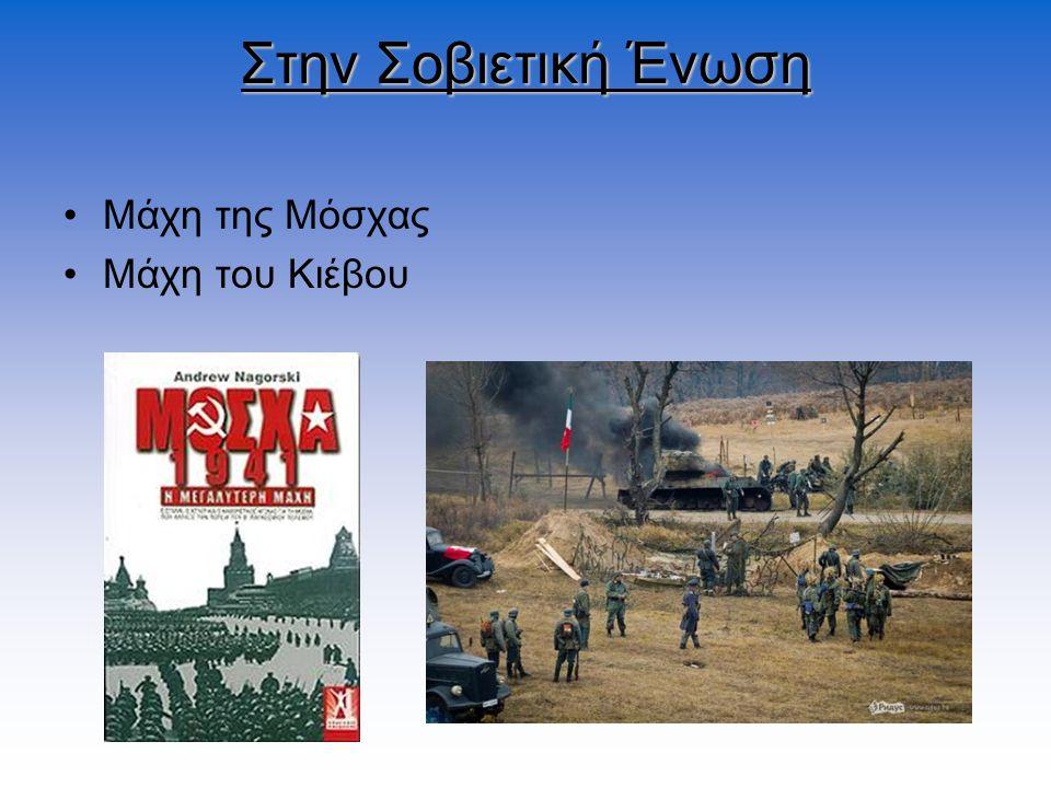 Στην Σοβιετική Ένωση Μάχη της Μόσχας Μάχη του Κιέβου
