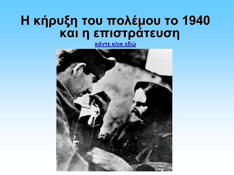 Η κήρυξη του πολέμου το 1940 και η επιστράτευση κάντε κλικ εδώ