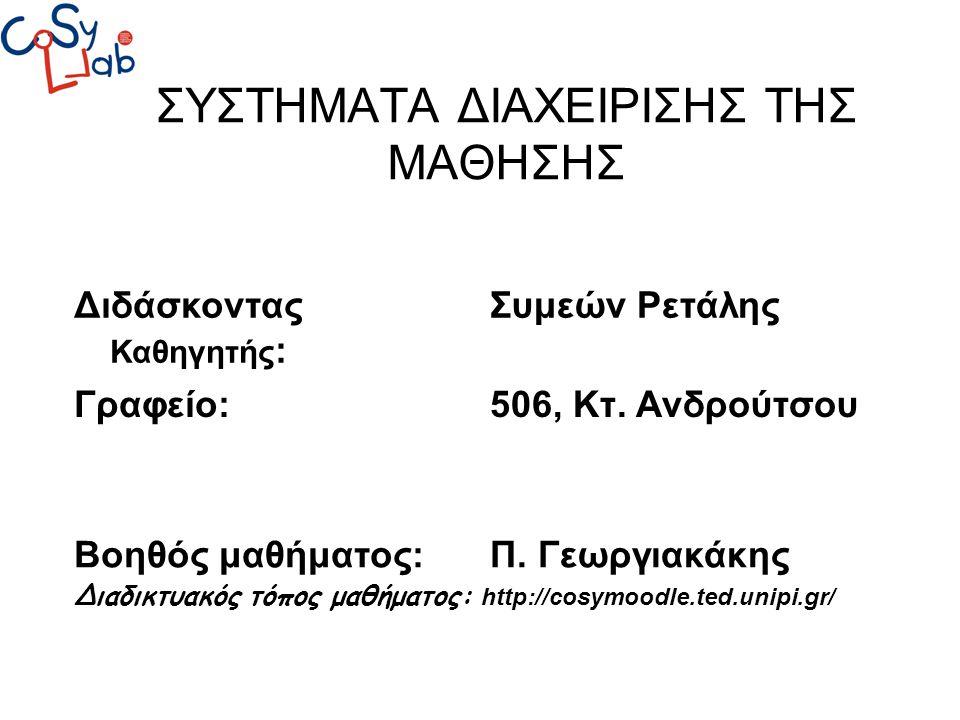 Διδάσκοντας Καθηγητής : Συμεών Ρετάλης Γραφείο:506, Κτ. Ανδρούτσου Βοηθός μαθήματος:Π. Γεωργιακάκης Διαδικτυακός τόπος μαθήματος: http://cosymoodle.te