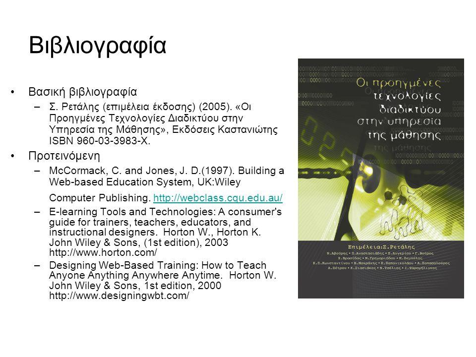 Βιβλιογραφία Βασική βιβλιογραφία –Σ. Ρετάλης (επιμέλεια έκδοσης) (2005). «Οι Προηγμένες Τεχνολογίες Διαδικτύου στην Υπηρεσία της Μάθησης», Εκδόσεις Κα