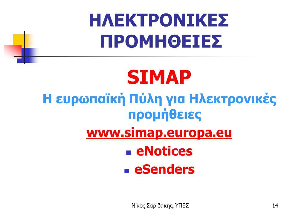 Νίκος Σαριδάκης, ΥΠΕΣ14 ΗΛΕΚΤΡΟΝΙΚΕΣ ΠΡΟΜΗΘΕΙΕΣ SIMAP Η ευρωπαϊκή Πύλη για Ηλεκτρονικές προμήθειες www.simap.europa.eu eNotices eSenders
