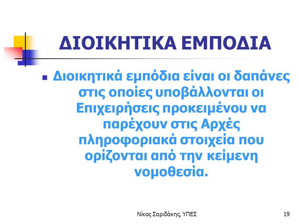 Νίκος Σαριδάκης, ΥΠΕΣ19 ΔΙΟΙΚΗΤΙΚΑ ΕΜΠΟΔΙΑ Διοικητικά εμπόδια είναι οι δαπάνες στις οποίες υποβάλλονται οι Επιχειρήσεις προκειμένου να παρέχουν στις Αρχές πληροφοριακά στοιχεία που ορίζονται από την κείμενη νομοθεσία.