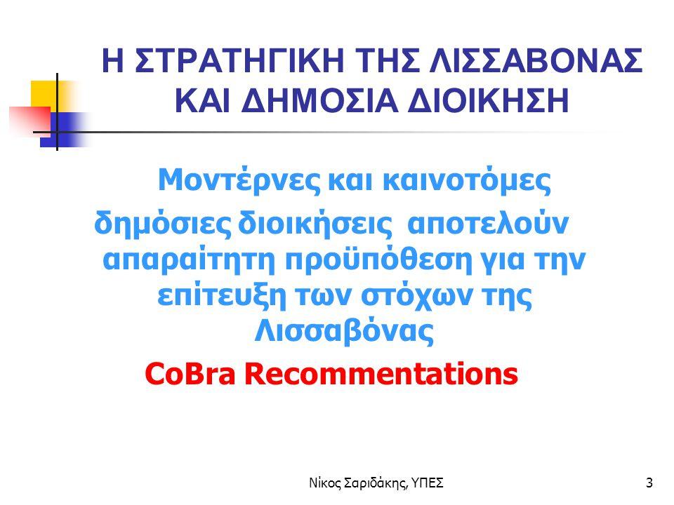 Νίκος Σαριδάκης, ΥΠΕΣ3 Η ΣΤΡΑΤΗΓΙΚΗ ΤΗΣ ΛΙΣΣΑΒΟΝΑΣ ΚΑΙ ΔΗΜΟΣΙΑ ΔΙΟΙΚΗΣΗ Μοντέρνες και καινοτόμες δημόσιες διοικήσεις αποτελούν απαραίτητη προϋπόθεση για την επίτευξη των στόχων της Λισσαβόνας CoBra Recommentations