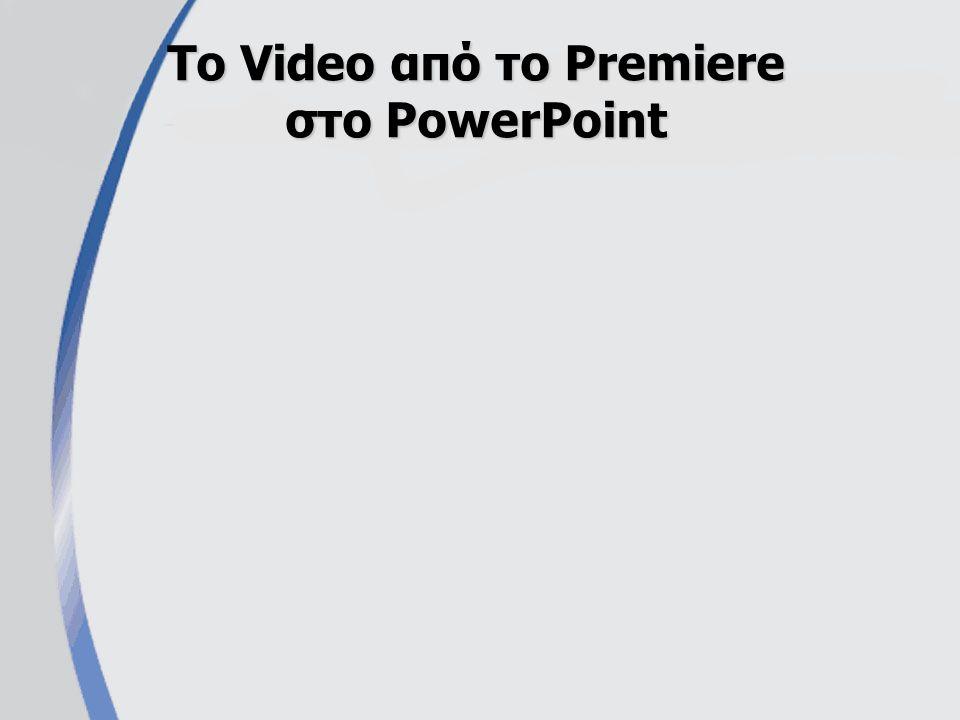 Το Video από το Premiere στο PowerPoint