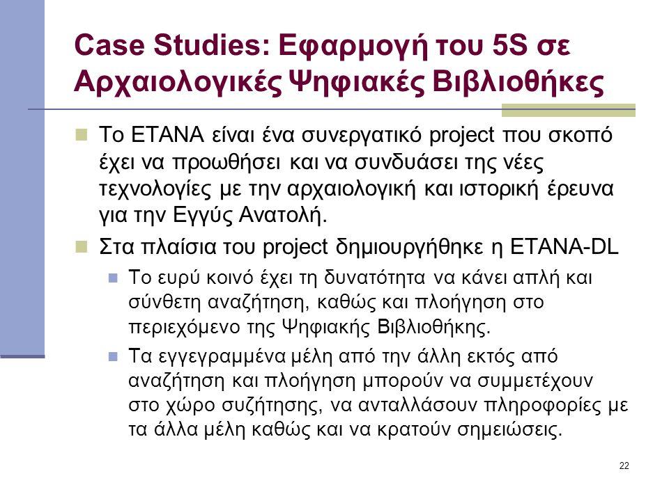 22 Case Studies: Εφαρμογή του 5S σε Αρχαιολογικές Ψηφιακές Βιβλιοθήκες Το ΕΤΑΝΑ είναι ένα συνεργατικό project που σκοπό έχει να προωθήσει και να συνδυάσει της νέες τεχνολογίες με την αρχαιολογική και ιστορική έρευνα για την Εγγύς Ανατολή.