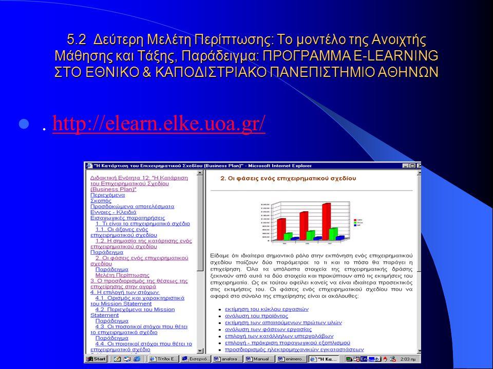 5.1 Πρώτη Μελέτη Περίπτωσης: Υποστήριξη των Υπηρεσιών Ασύγχρονης Τηλεκπαίδευσης στην Ελληνική Τριτοβάθµια Εκπαίδευση Παράδειγμα: Ηλεκτρονική Πλατφόρμα e-class- Ακαδημαικό Διαδίκτυο GUNET http://eclass.gunet.gr http://eclass.gunet.gr