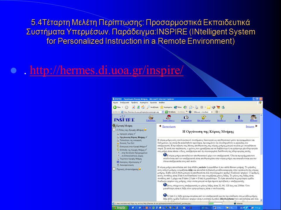 5.3 Τρίτη Μελέτη Περίπτωσης: Συνδυασμός Σύγχρονης και Ασύγχρονης εκπαίδευσης Παράδειγμα: Ανάπτυξη Περιβάλλοντος Ηλεκτρονικής Μάθησης (e-learning) για την Επιμόρφωση Ομογενών Εκπαιδευτικών, από το ΕΔΙΑΜΜΕ - Παιδαγωγικό Τμήμα Δημοτικής Εκπαίδευσης του Πανεπιστημίου Κρήτης.
