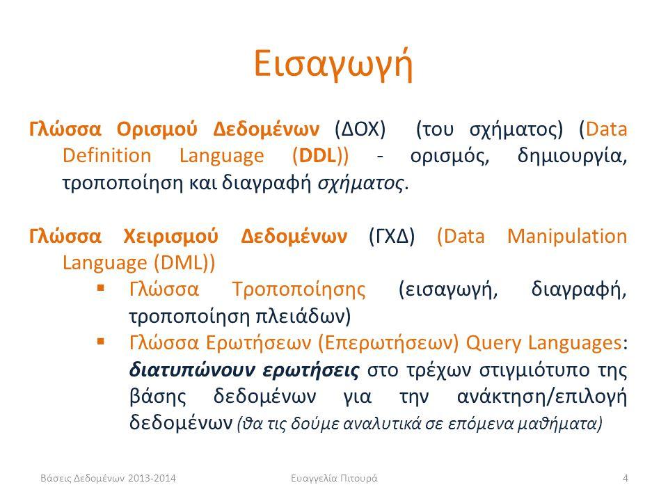 Βάσεις Δεδομένων 2013-2014Ευαγγελία Πιτουρά4 Γλώσσα Ορισμού Δεδομένων (ΔΟΧ) (του σχήματος) (Data Definition Language (DDL)) - ορισμός, δημιουργία, τρο