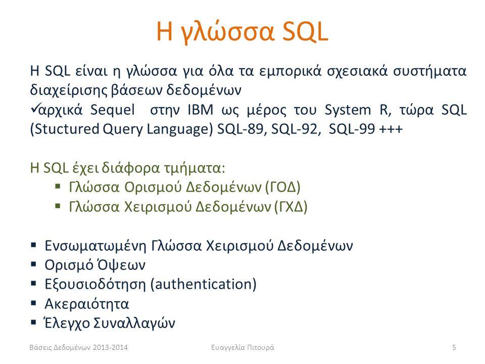 Βάσεις Δεδομένων 2013-2014Ευαγγελία Πιτουρά5 H SQL είναι η γλώσσα για όλα τα εμπορικά σχεσιακά συστήματα διαχείρισης βάσεων δεδομένων αρχικά Sequel στ