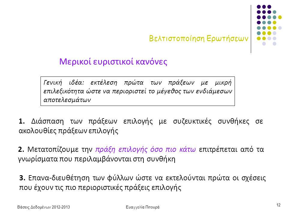 Βάσεις Δεδομένων 2012-2013Ευαγγελία Πιτουρά 12 Βελτιστοποίηση Ερωτήσεων 1.